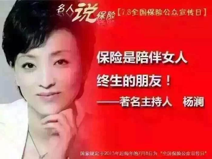 李准基吧 官方_名人谈保险 - 保联社